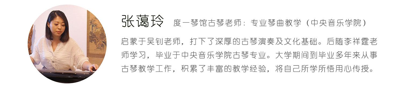 张蔼玲,专业古琴教师。点击查看更多老师介绍...