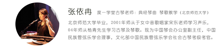 张依冉,专业古琴教师。点击查看更多老师介绍...