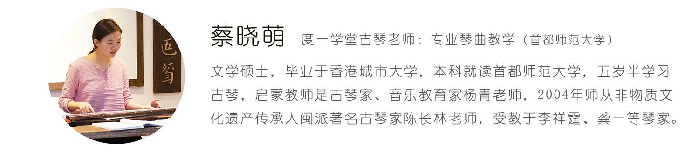 蔡晓萌,专业古琴教师。点击查看更多老师介绍...