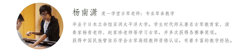杨南潇,专业古琴教师。点击查看更多老师介绍...