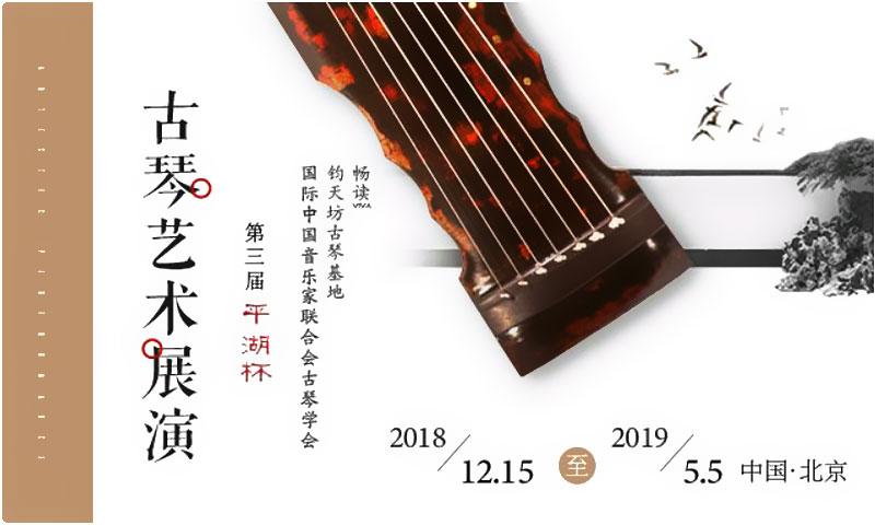 第三届【平湖杯】古琴艺术展演