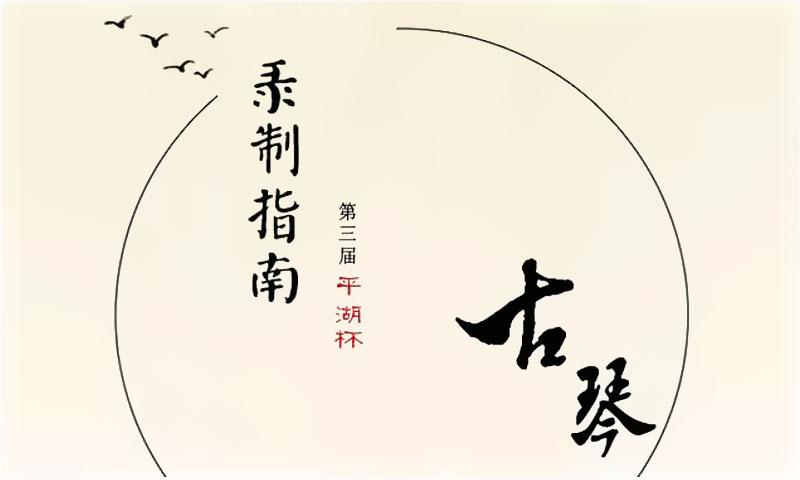 """第三届""""平湖杯""""作品录制指南"""