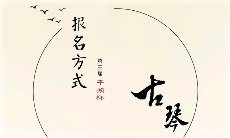 """第三届""""平湖杯""""网络报名 及 投票方式"""