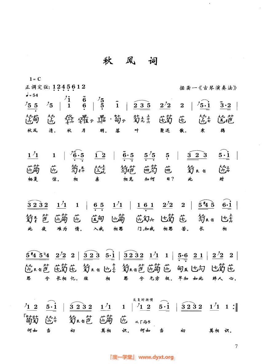 古琴谱 秋风词 考级曲集一级 秋风词第一页第二页 度一学堂 古琴馆学习