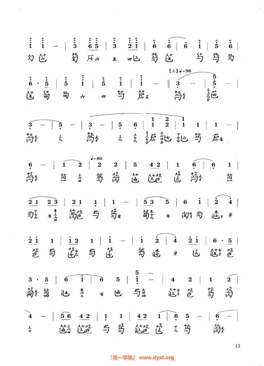 琴谱 清夜吟 考级曲集二级