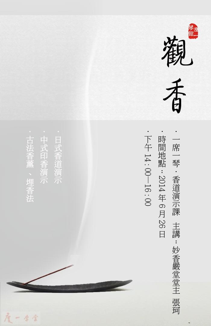 [讲座]【一席一琴】观香 | 香道演示公益课(2014年6月26日 预告)