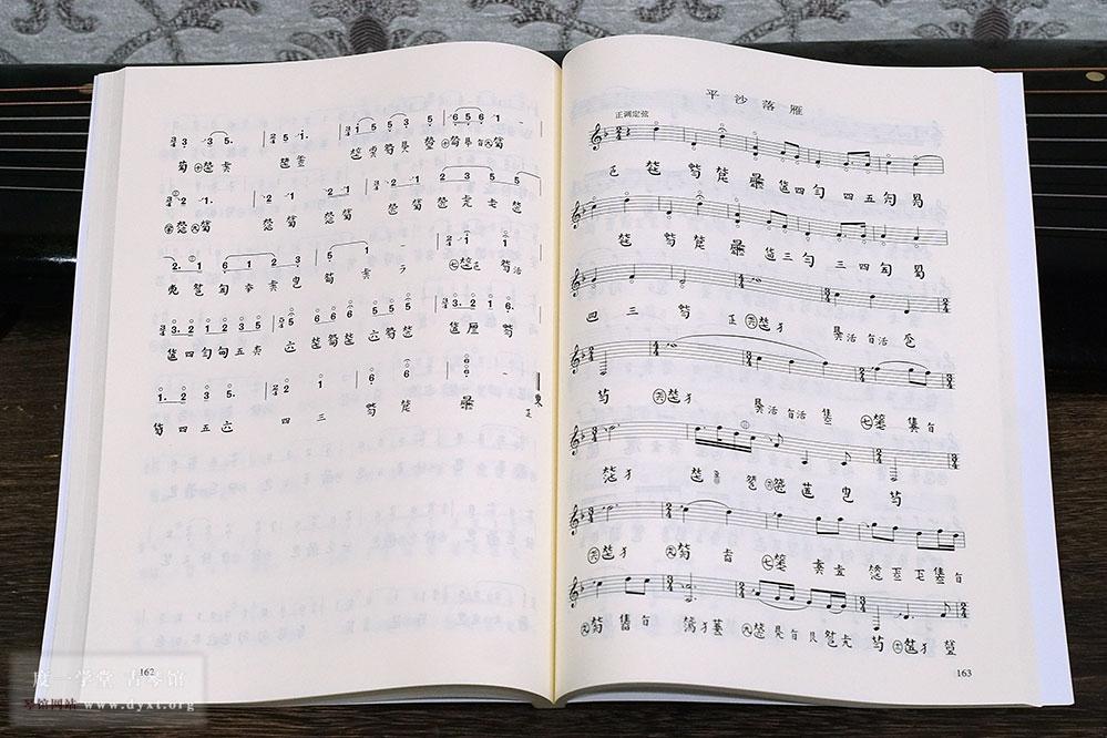 琴曲《平沙落雁》减字谱 配 简谱-从零起步学古琴 上海音乐学院出版