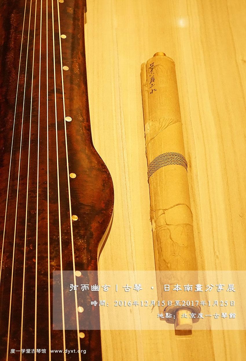 【展览】弦而幽玄 | 古琴 · 日本南画分享