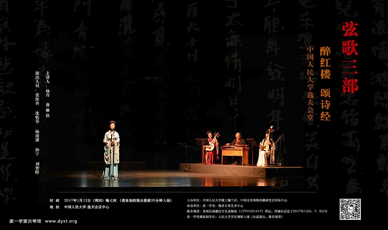 弦歌三部 古琴音乐会 | 听着杨青老师的天籁