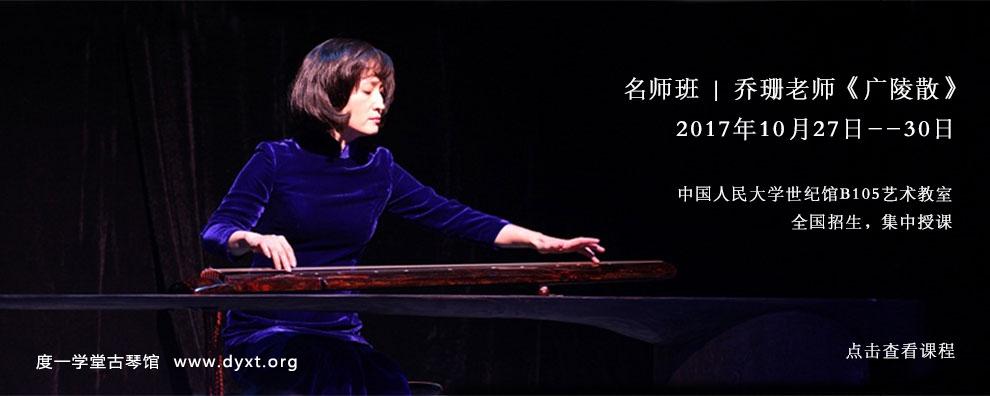 乔珊老师古琴《广陵散》琴曲琴谱学习,中国人民大学