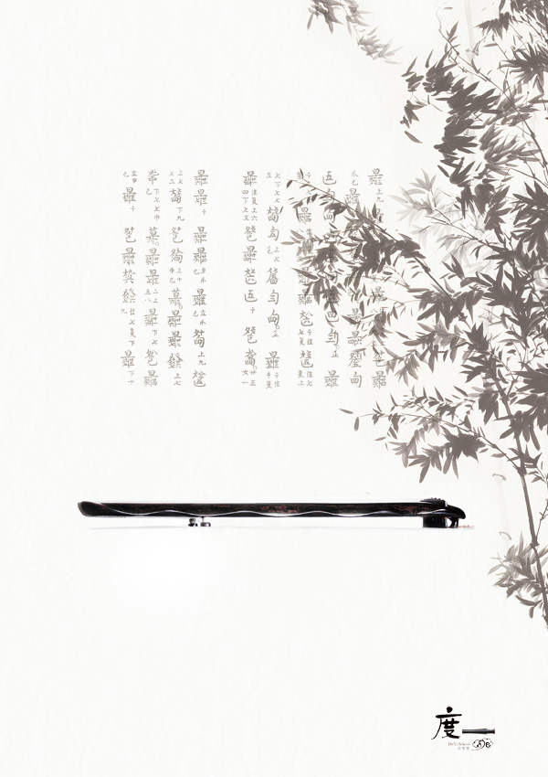 四季风景古琴手法